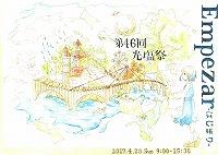 第46回光塩祭プログラム表紙