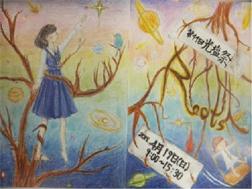 第44回光塩祭プログラム表紙